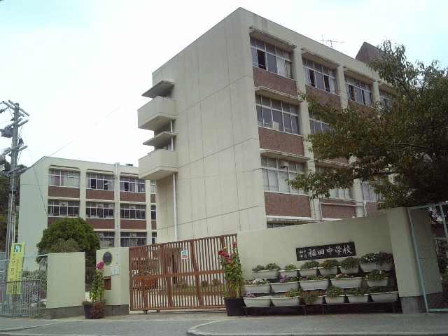 福田中学校 約150m(徒歩2分)