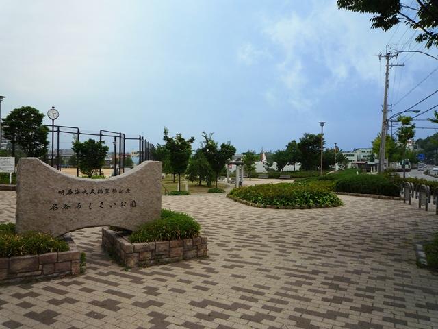 名谷あじさい公園 約700m(徒歩9分)