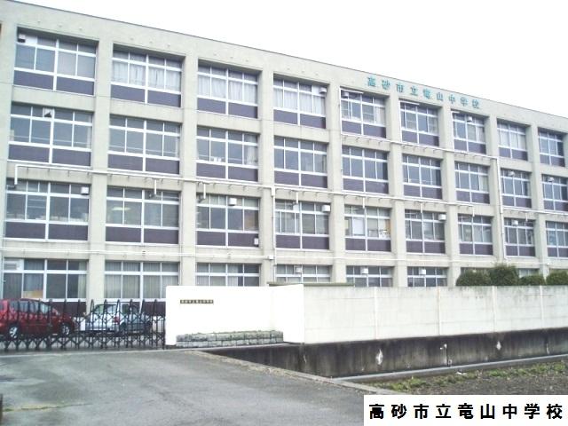 竜山中学校 約1410m