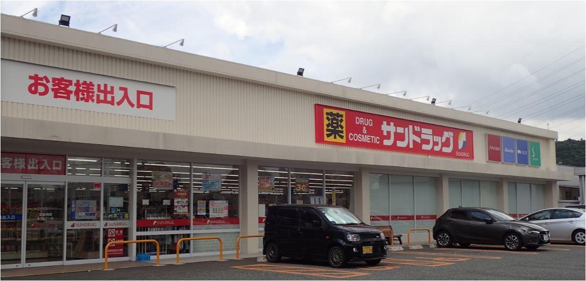 サンドラッグ高砂中島店 約750m