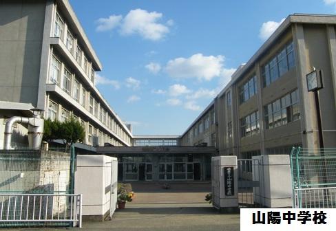 姫路市立山陽中学校   2450m