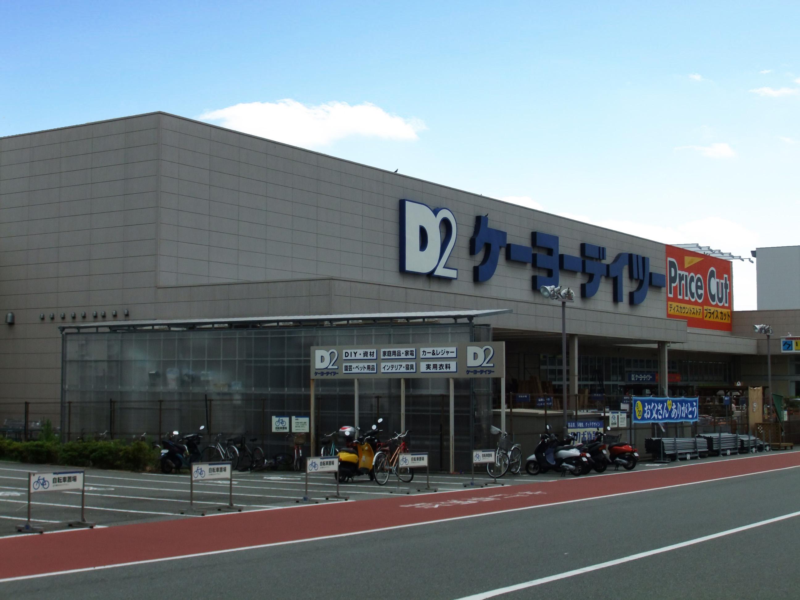 ケーヨーデイツー明石大久保店   540m
