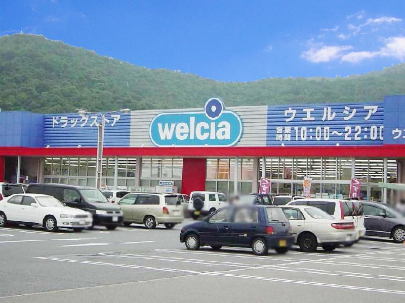 ウエルシア 姫路熊見店 790m