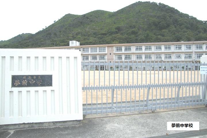 夢前中学校 1390m