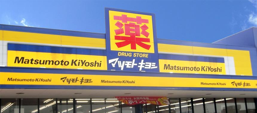 マツモトキヨシ 網干店 390m