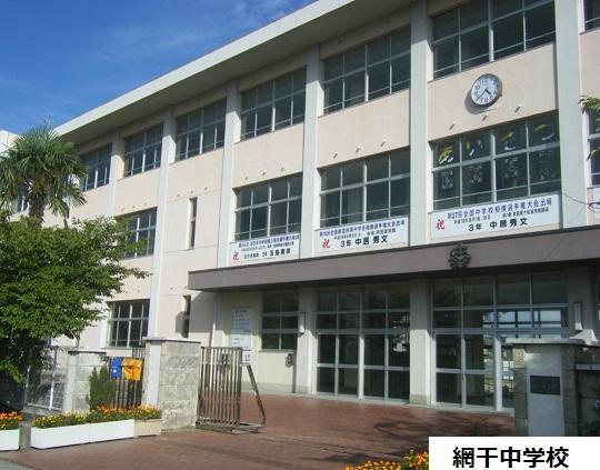 網干中学校 1390m