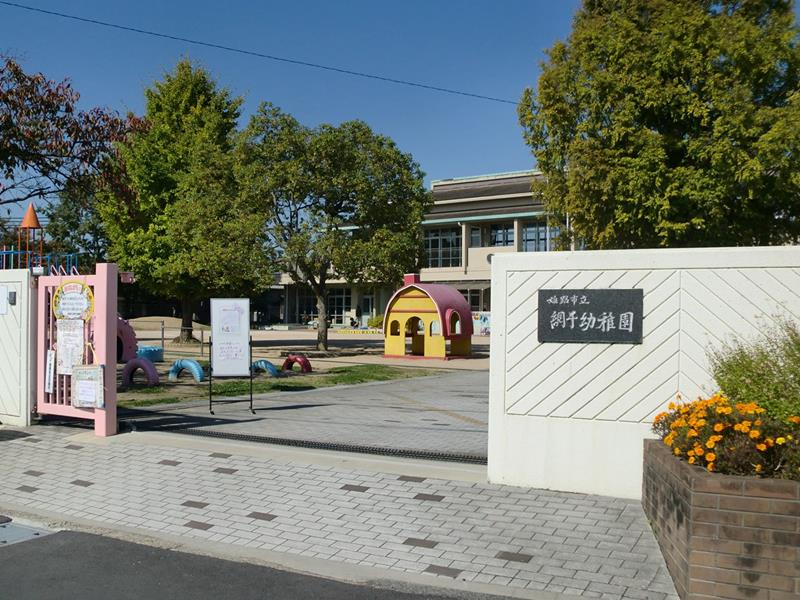 網干幼稚園 1260m