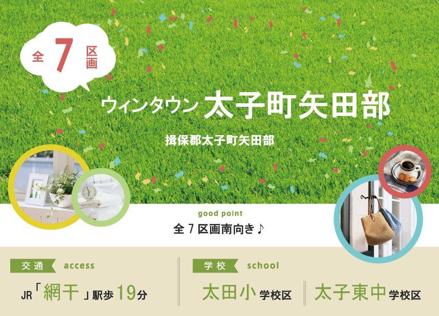 太子町矢田部 全7区画