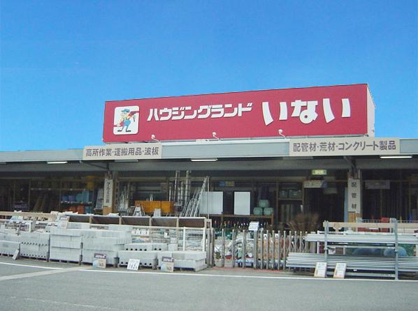 ハウジングランドいない 姫路東山店 360m