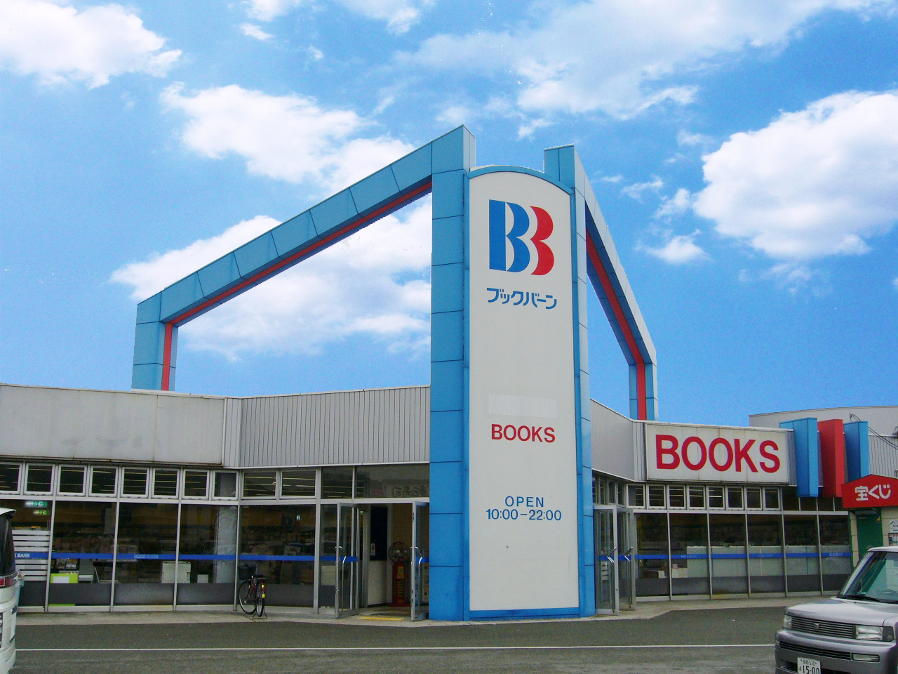ブックバーン 東山店 480m