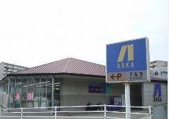 アルカドラッグ有瀬店   980m