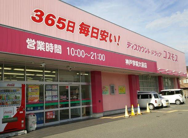 ディスカウントドラッグコスモス神戸学院大前店   180m