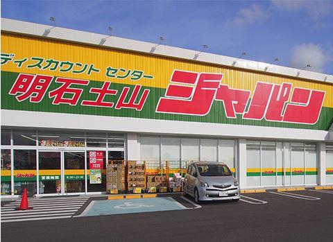 ジャパン明石土山店   280m