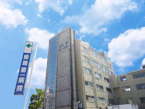 姫路第一病院 1870m