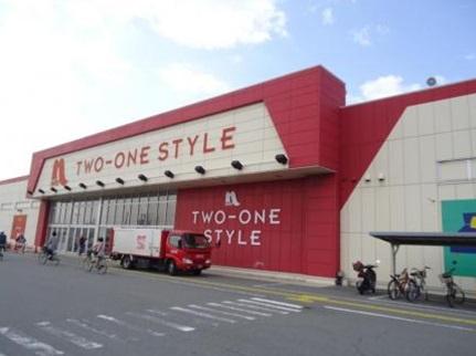 ナフコツーワンスタイル南加古川店 780m