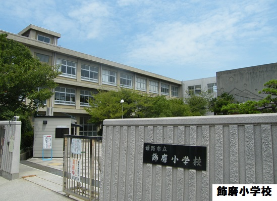 飾磨小学校 1090m