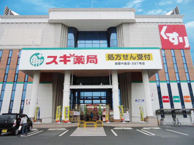 スギドラッグ 飾磨中島店 360m