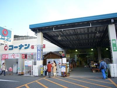 コーナン名谷店 約1130m(徒歩15分)