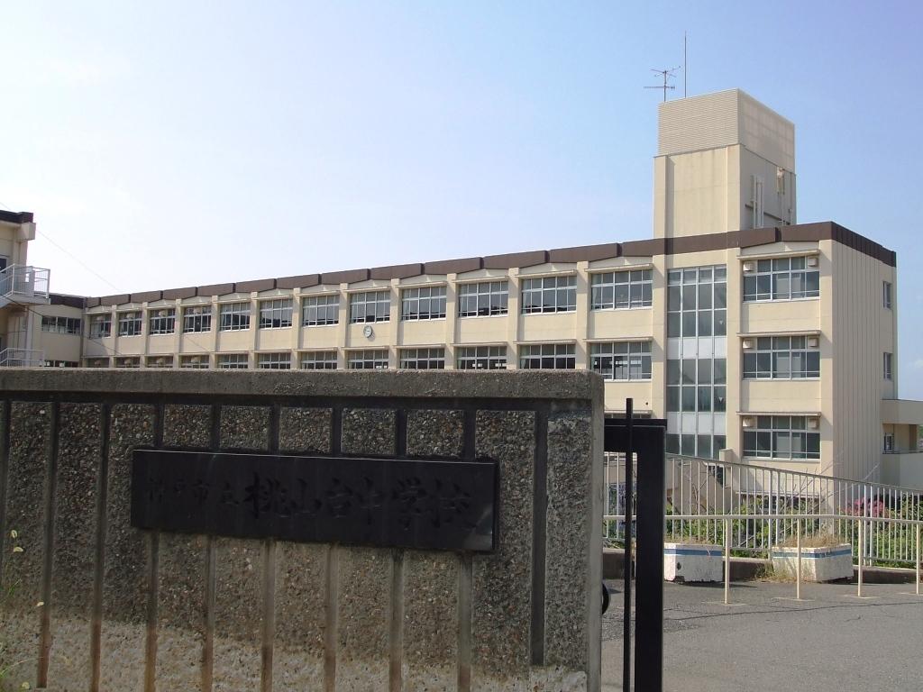 桃山台中学校 約810m(徒歩11分)