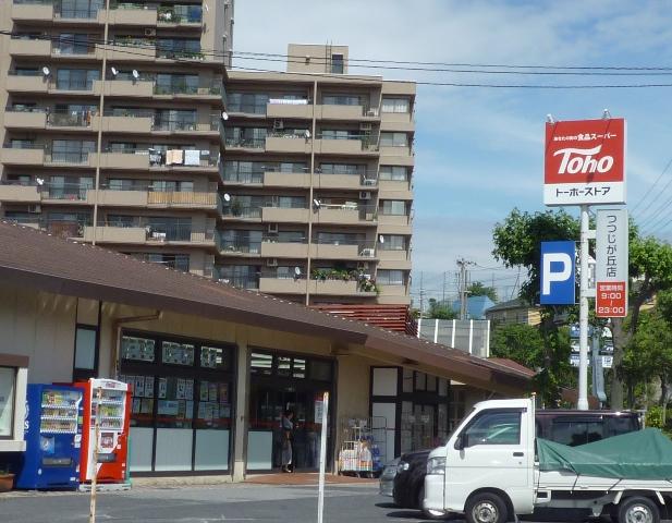 トーホーストアつつじが丘店 約690m(徒歩9分)