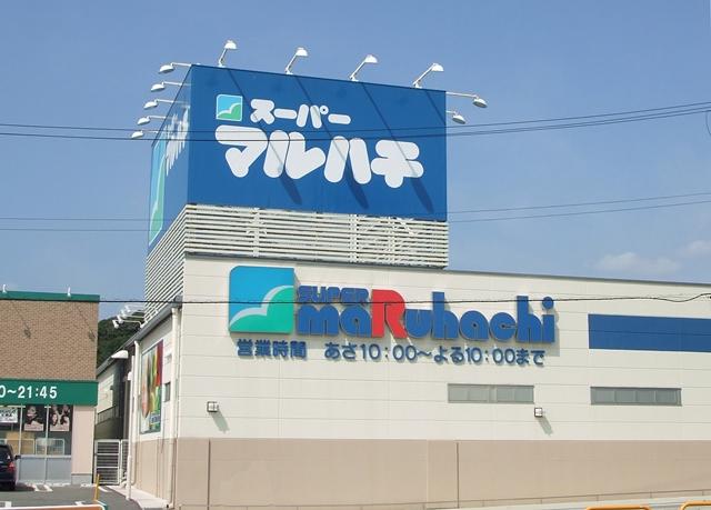 スーパーマルハチ名谷店 約900m(徒歩12分)