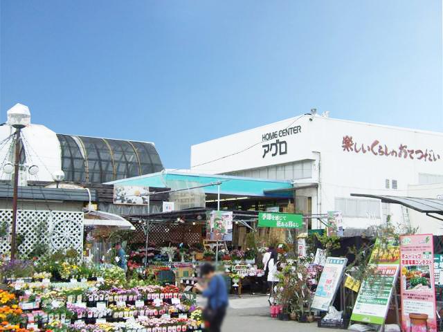 アグロガーデン 太子店 820m