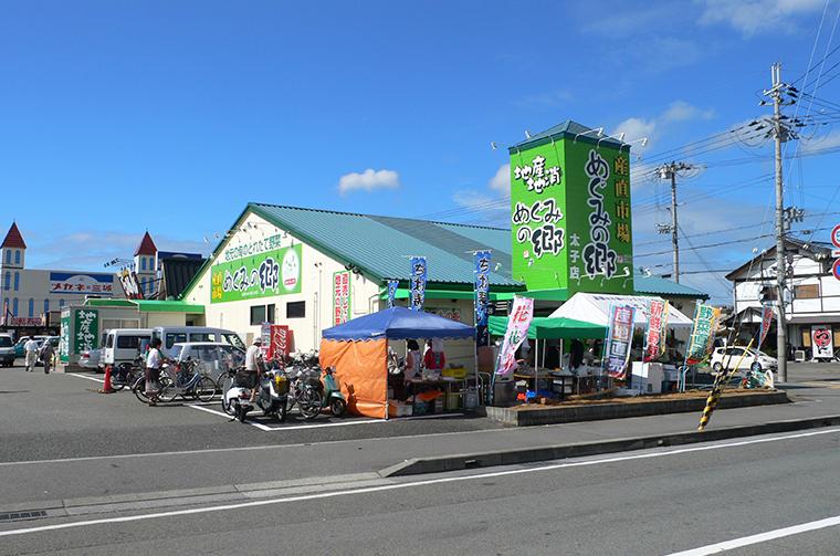 めぐみの郷 太子店 800m