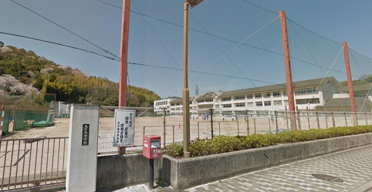 太子西中学校 1020m