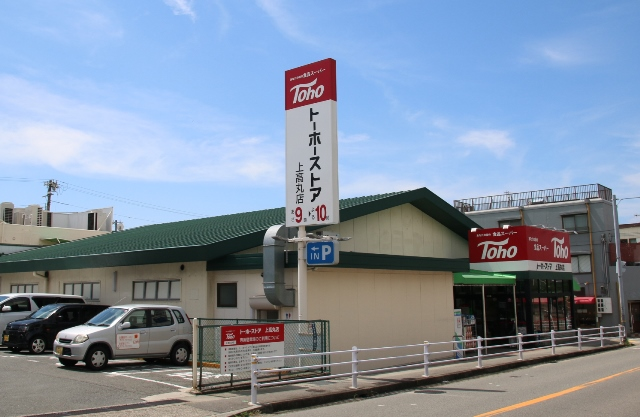 トーホーストア上高丸店 約330m(徒歩5分)