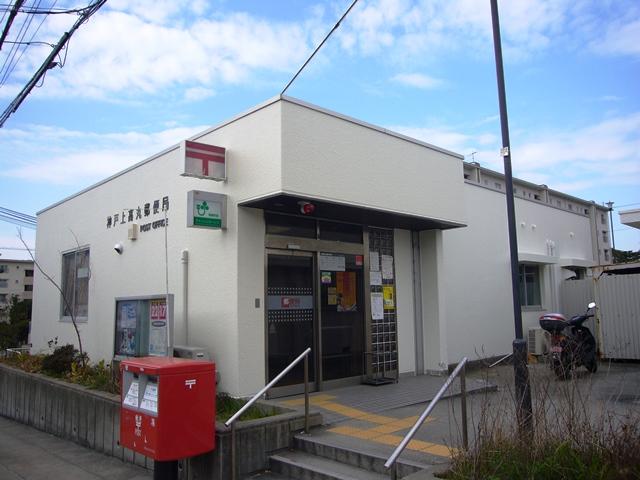 上高丸郵便局 約260m(徒歩4分)