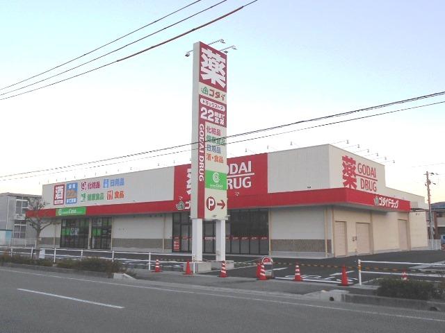 ゴダイドラッグ 上野田店 240m