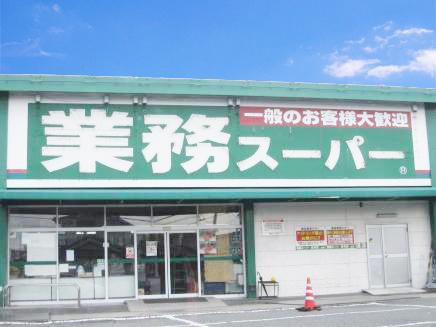 業務スーパー 新たつの店 920m