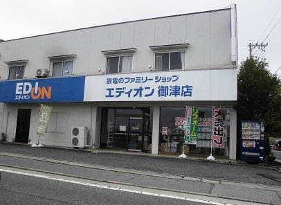 エディオン 御津店 930m