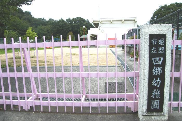 四郷幼稚園 1180m