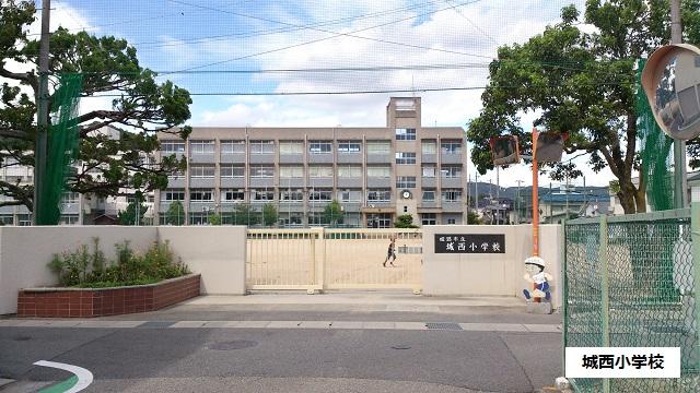 城西小学校 1300m