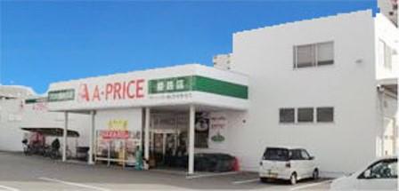 A-プライス姫路店 990m