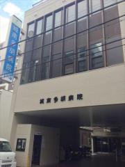 城南多胡病院 780m