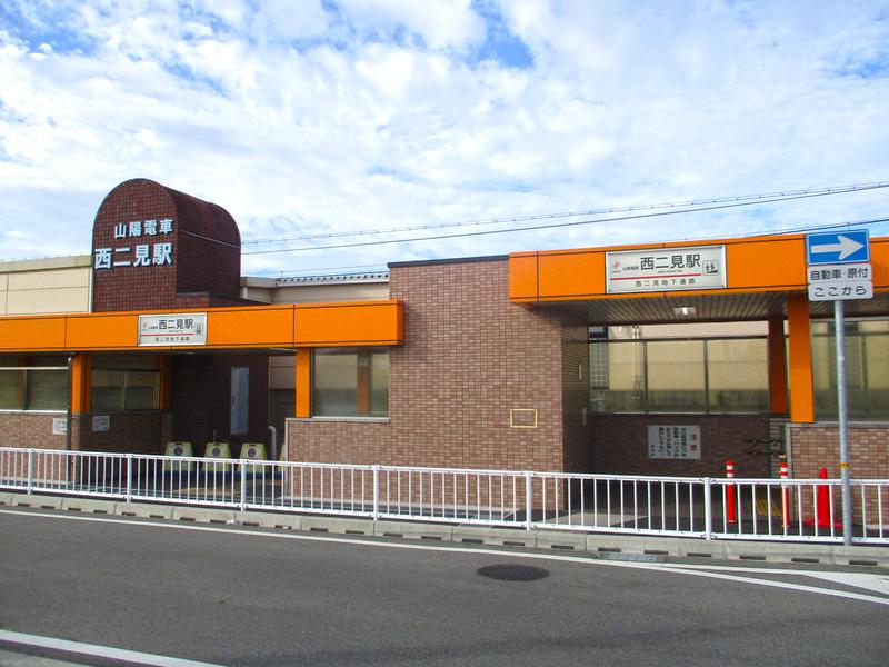 山電西二見駅まで徒歩5分