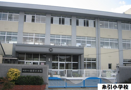 糸引小学校 570m