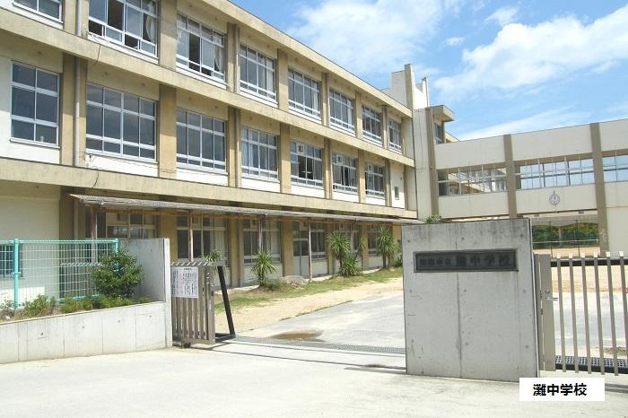 灘中学校 1780m