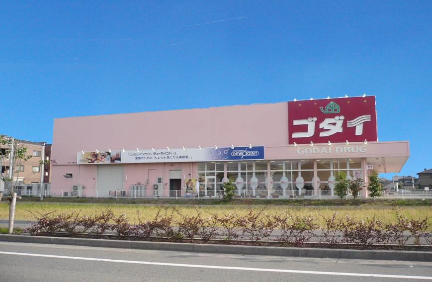 ゴダイドラッグ東山店 1160m