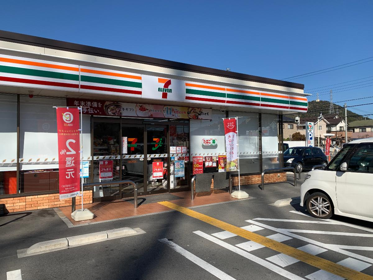 セブンイレブン 姫路白浜町北店 530m