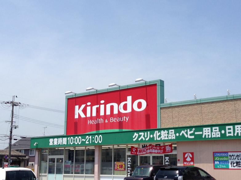 キリン堂稲美店…約1020m