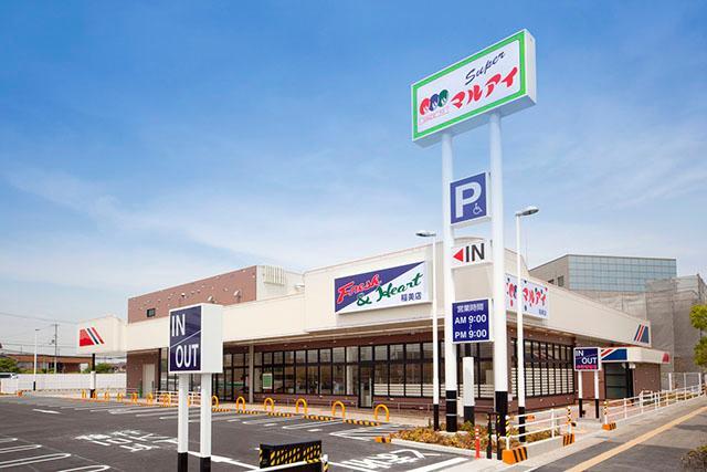 マルアイ稲美店…約1080m