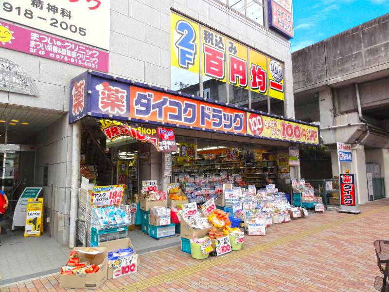 ダイコクドラッグ明石駅前店 約1310m(徒歩16分)