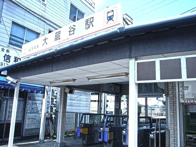 山電大蔵谷駅まで徒歩16分