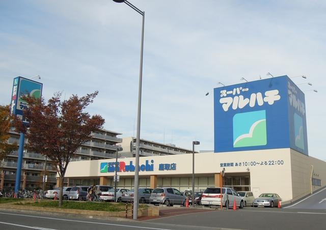 マルハチ鷹取店 約620m(徒歩8分)