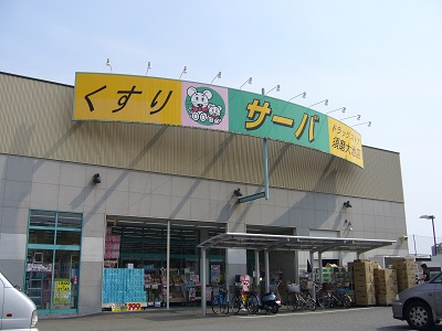 ドラッグストアサーバ須磨大池店 約530m(徒歩7分)