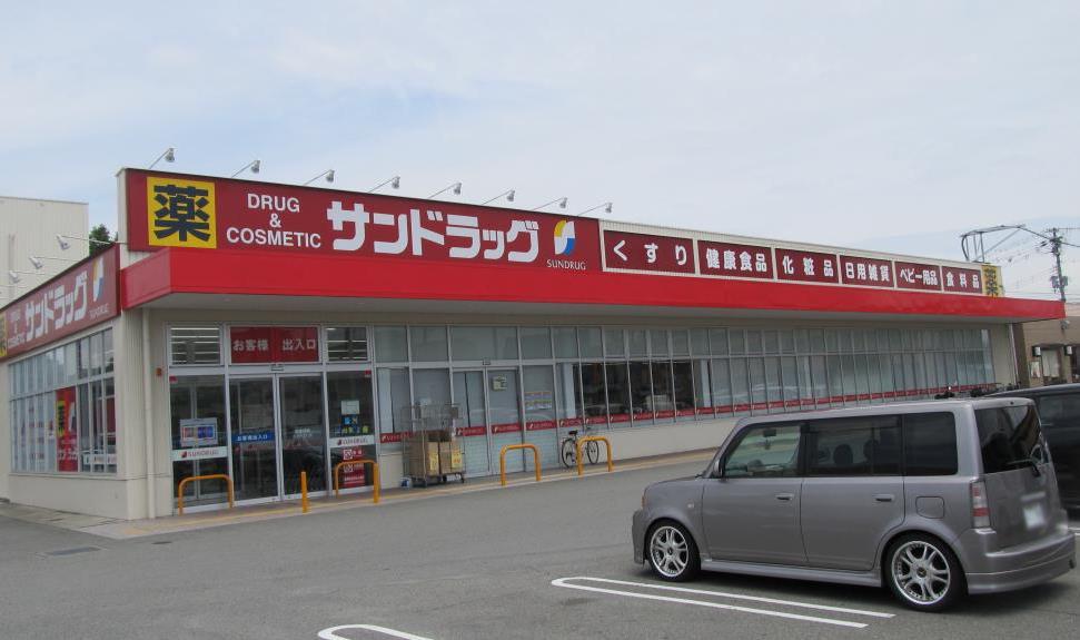サンドラッグ加古川安田店…約850m