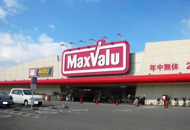 マックスバリュ安田店…約890m